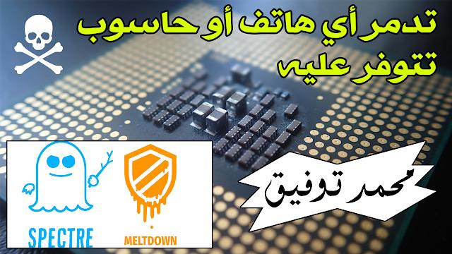 تعرف على ثغرات Meltdown & Spectre التي تصيب جميع لاجهزة وكيف تحمي اجهزتك منها (خطير جداً)