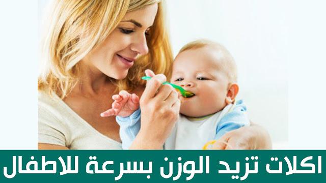 اكلات تزيد الوزن بسرعة للاطفال
