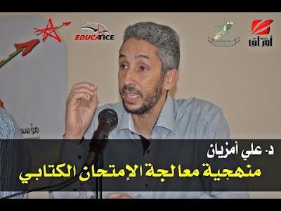 د.علي أمزيان: منهجية معالجة الامتحان الكتابي لمباراة الإدارة التربوية