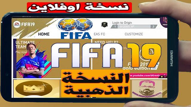 اخيرا تحميل لعبة فيفا 19 نسخة  Playstation 4 الذهبية  اوفلاين للاندرويد FIFA 19 باخر الانتقالات