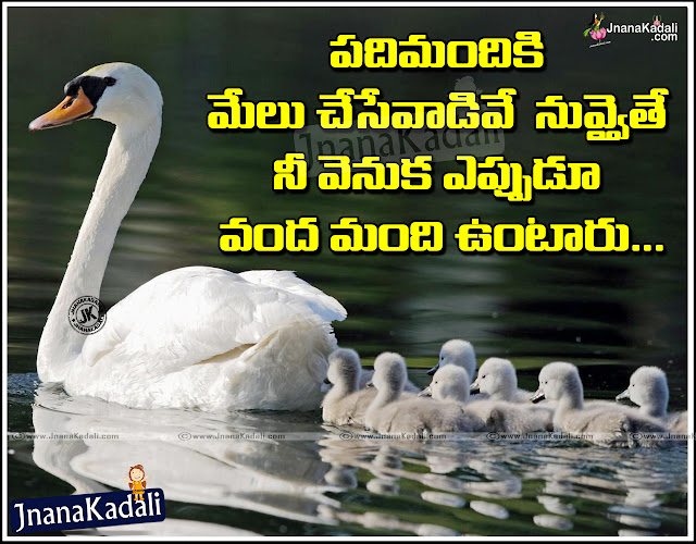 Best Good evening inspirational telugu quotes,Inspirational Telugu Quotations, Nice Telug Quotations about life,Best quotes about result,Nice inspirational quotes for students,Best Inspirational quotes for students,Beautiful telugu quotations for students,Exam tension relief quotes for students.