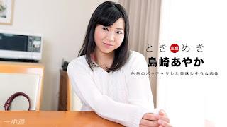 Caribpr 031018_014 Ayaka Shimazaki