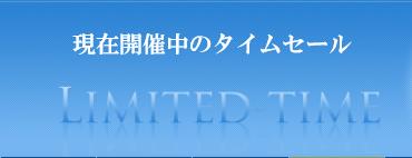 http:////ck.jp.ap.valuecommerce.com/servlet/referral?sid=3277664&pid=884311602&vc_url=https%3A%2F%2Fwww.ikyu.com%2Fdg%2Fspecial%2Ffullyear%2Ftimesale%2Fstart.aspx
