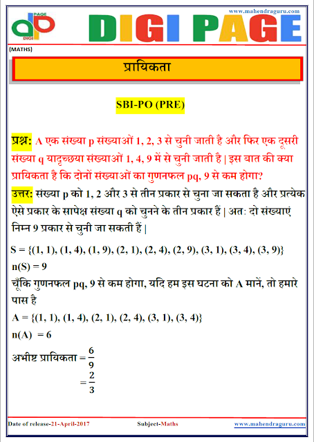 DP | PROBABILITY | 21 - APR - 17 | IMPORTANT FOR SBI PO