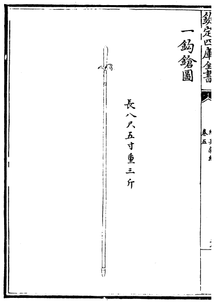 Mongol Hooked Lance