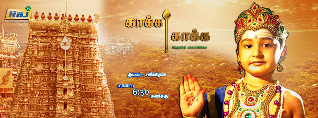 'Kaakha Kaakha' Tamil Serial on Raj Tv Wiki Plot,Cast,Promo,Title Song,Timing