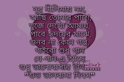 Valentine Day Bangla SMS