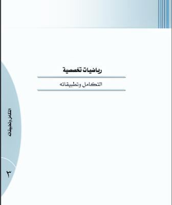 كتاب التكامل وتطبيقاته. PDF تحميل مباشر