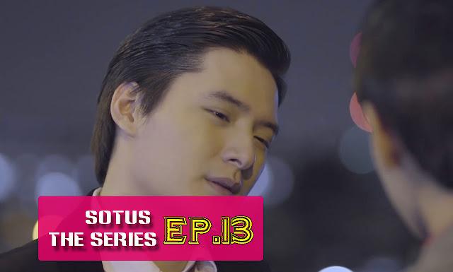 SOTUS The Series | พี่ว้ากตัวร้ายกับนายปีหนึ่ง EP. 13