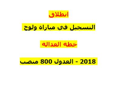 انطلاق التسجيل في مباراة ولوج خطة العدالة سنة 2018 - العدول 800 منصب + رابط التسجيل