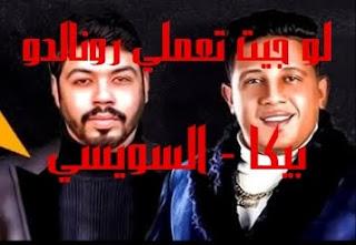 كلمات اغنيه لو جيت تعملي رونالدو حمو بيكا احمد السويسي