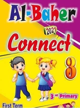 كتاب الباهر لغة انجليزية المنهج الجديد Connect 3 للصف الثالث الابتدائي الترم الاول 2021