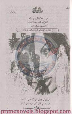 Roshan subah novel by Rabia Anum pdf