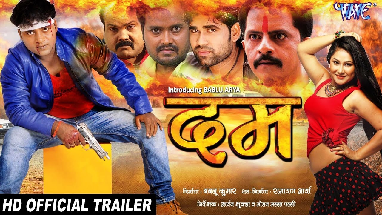 Bhojpuri movie Dum 2018 wiki, full star-cast, Release date, Actor, actress, Song name, photo, poster, trailer, wallpaper