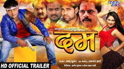 Dum Bhojpuri Movie First Look Poster Feat Priyanka Pandit and Umesh Singh.