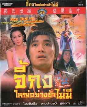 The Mad Monk จี้กงใหญ่อย่างข้าไม่มี (โจวซิงฉือ)