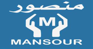 تعلن مجموعة شركات منصور عن احتياجها للوظائف التالية   بجميع محافظات الجمهورية