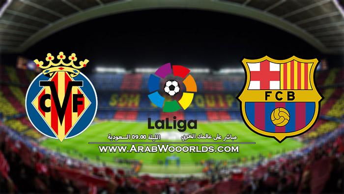 لقاء اليوم في الليغا الإسبانية - شاهد مباراة برشلونة وفياريال بث مباشر اليوم 9-5-2018 الدوري الإسباني