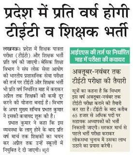TET 2018 Online Form, Bihar TET, Odisha TET, UPTET, State Wise