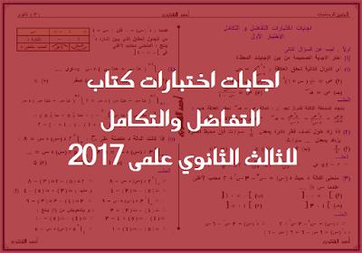 اجابات اختبارات كتاب التفاضل والتكامل للثالث الثانوي علمى 2017