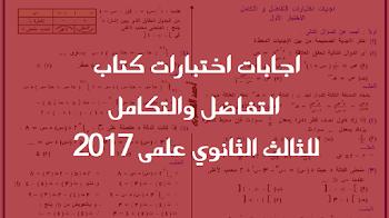 اجابات اختبارات كتاب التفاضل والتكامل للثالث الثانوي علمى 2018