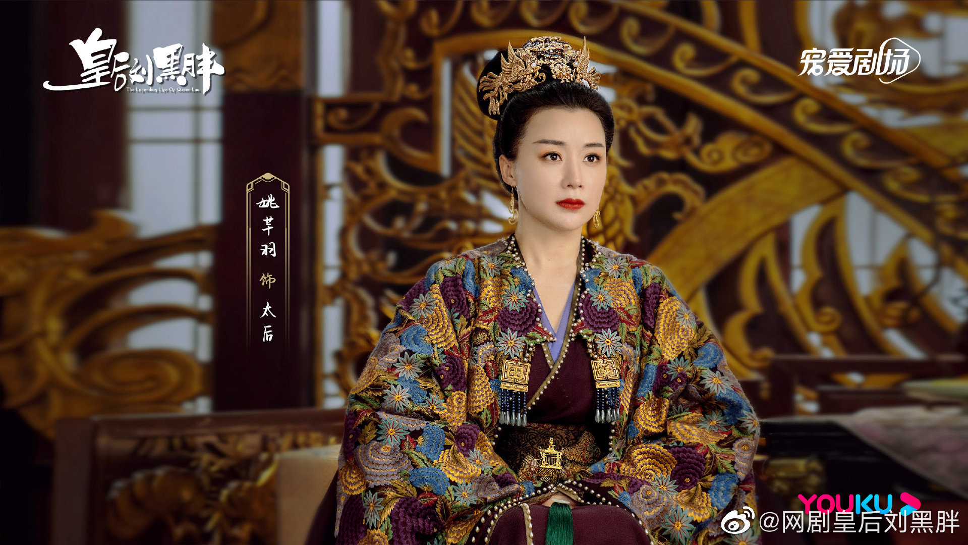 Hình ảnh Hoàng Hậu Lưu Hắc Bàn