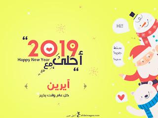 2019 احلى مع ايرين