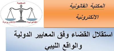 إستقلال القضاء وفق المعايير الدوليه والواقع الليبي