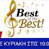 Best of the Best - Δέσποινα  Βανδή