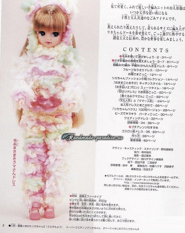 Вязание одежды для кукол. Журнал со схемами (3)