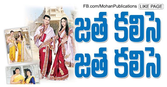 జత కలిసె జత కలిసె MatchingCoupleOutfits HinduTempleOutfits TempleOutfits BhakthiPustakalu BhaktiPustakalu Bhakthi Pustakalu Bhakti Pustakalu Valentine'sdayoutfits