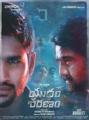 Naga Chaitanya and Lavanya Tripathi Telugu movie Yuddham Sharanam 2017 wiki, full star-cast, Release date, Actor, actress, Song name, photo, poster, trailer, wallpaper