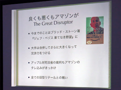 良くも悪くもAmazonが The Great Disruptor