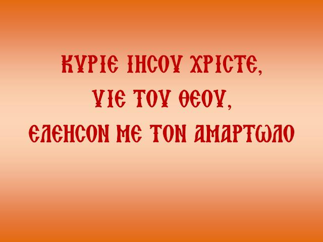 Περί των τεσσάρων ειδών κοινωνίας με τον Θεό  στην Ορθόδοξη Εκκλησία