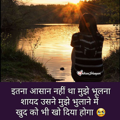 Sad Shayari Photo
