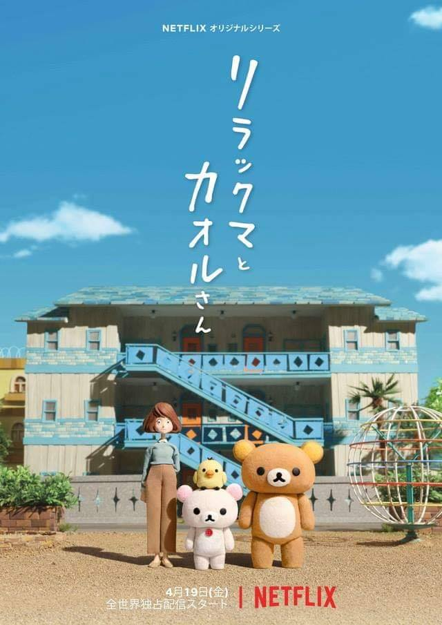 Official Trailer & Poster for RILAKKUMA & KAORU on Netflix