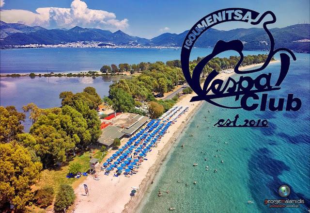 Πανελλήνια συγκέντρωση φίλων Vespa στην Ηγουμενίτσα, 23-26 Αυγούστου 2018
