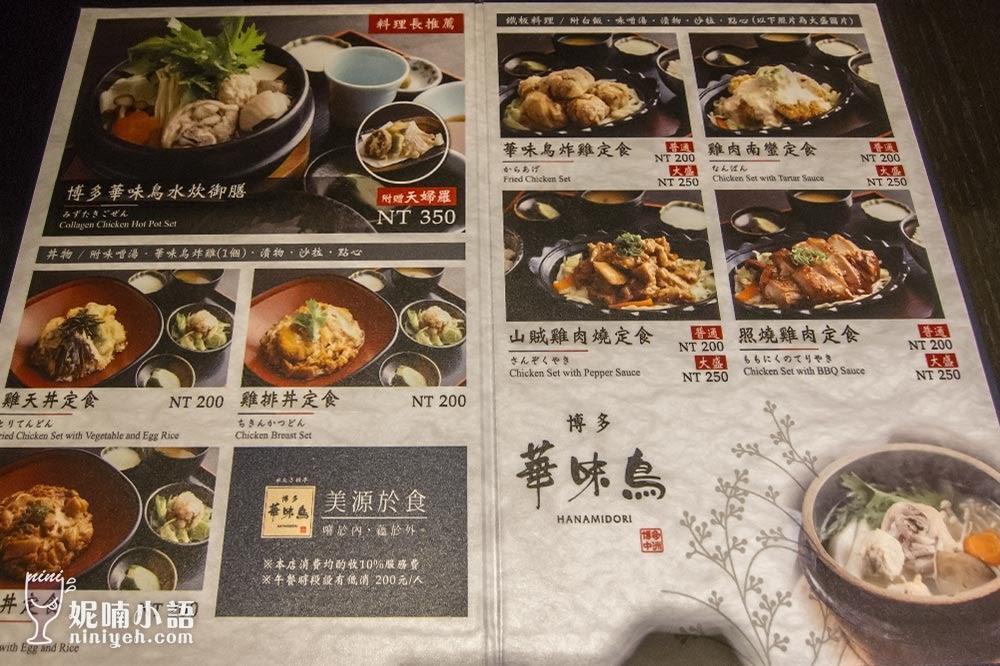 【台北信義區】博多華味鳥。日籍人士偷藏的火鍋愛店