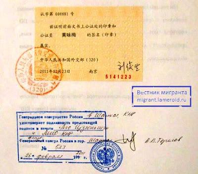 Консульская легализация документа