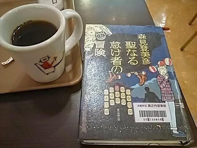 阿倍野カフェ森見登美彦「聖なる怠け者の冒険」