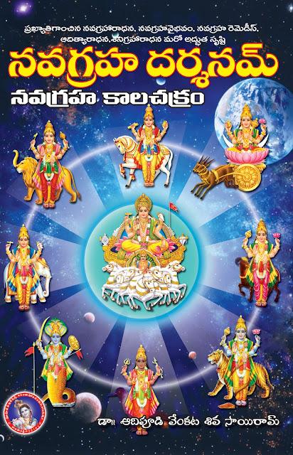 నవగ్రహ దర్శనం | Navagraha Darshanam  granthanidhi mohan publications bhaktipustakalu