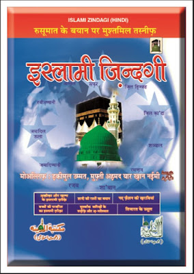 Download: Islami Zindagi pdf in Urdu by Mufti Ahmad Yar Khan Naeemi