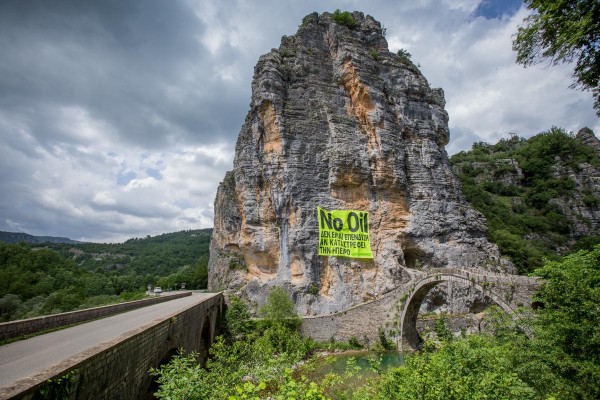 Greenpeace - Δεν είναι επένδυση αν καταστρέφει την Ήπειρο