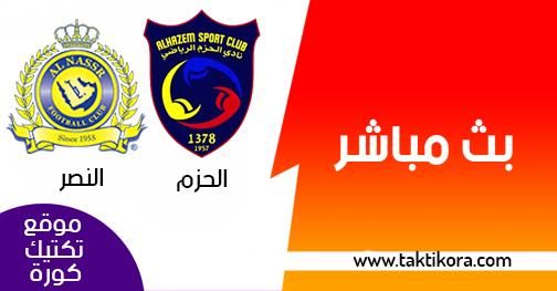 مشاهدة مباراة النصر والحزم بث مباشر بتاريخ 11-05-2019 الدوري السعودي