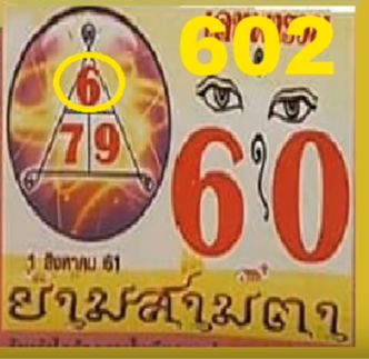 Thai Lottery 3up Win Tips For 01-12-2018 | Thai Lottery King