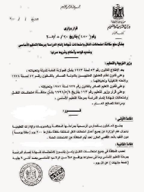 """القرار الوزارى رقم 150 الخاص بـ """"مكافأة الامتحانات"""" قواعد و احكام وشروط صرفها 229_n"""