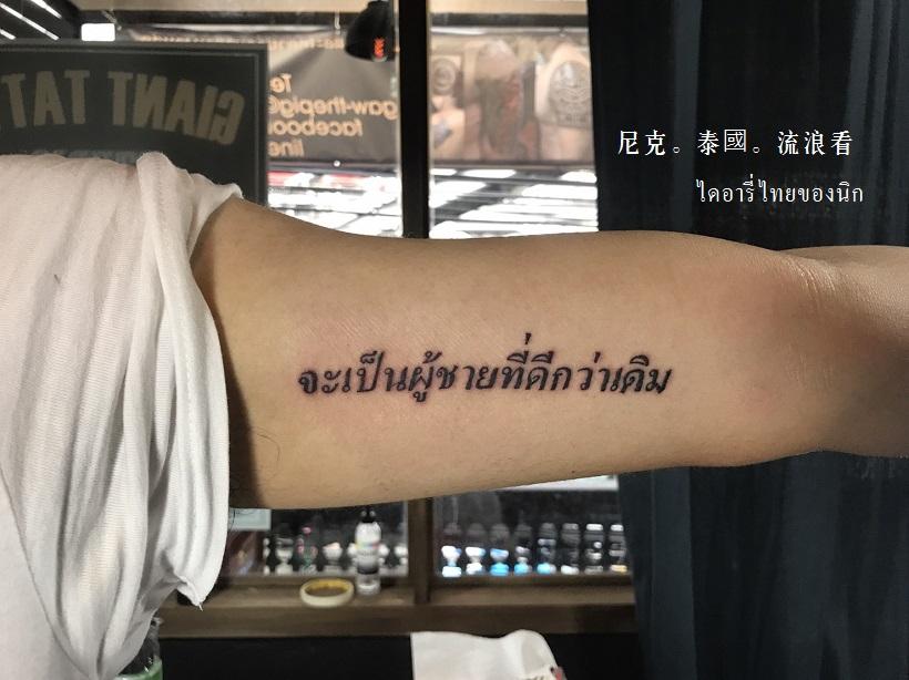 【曼谷】 泰國紋身體驗 Giant Tattoo