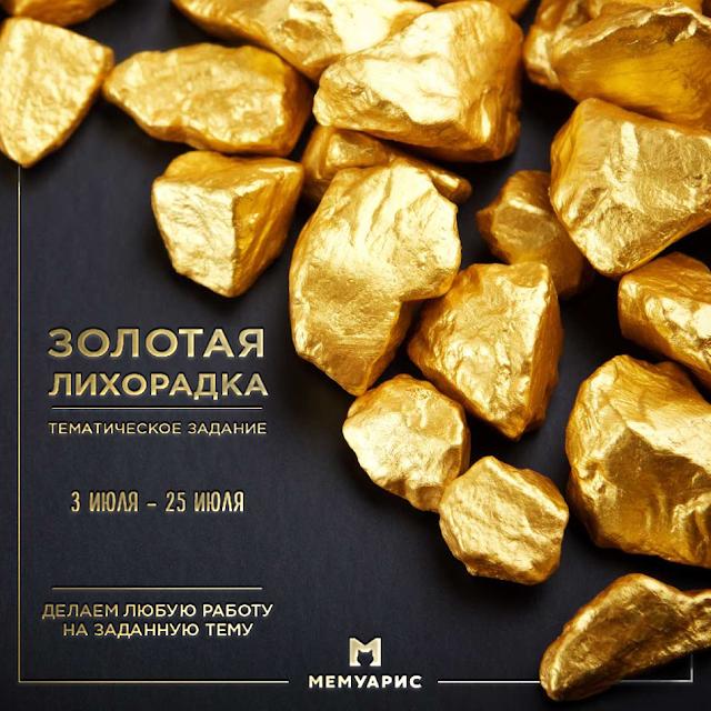 """Тематическое задание """"Золотая лихорадка"""""""