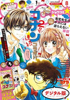 Onimiya-sensei no Kisu ni wa Sakaraenai de Kayoru