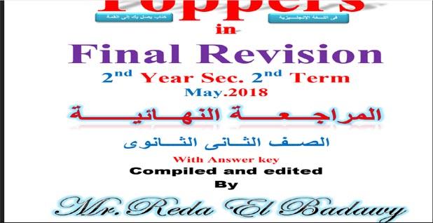 تحميل  ليلة امتحان بالإجابات اللغة الانجليزية للصف الثاني الثانوي ترم ثانى 2019